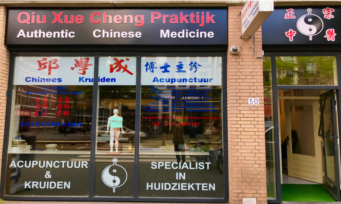 Reputational Clinic